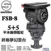 沙雀 SACHTLER FSB-8 德國油壓雲台 總代理正成公司貨 加購系統三腳架享無敵優惠價 德寶光學