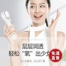 美容儀家用臉部潔面儀洗臉儀器面部眼部推薦導入儀器  【全館免運】