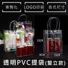 飲料袋 PVC袋(豎立1號袋) 多款尺碼...