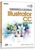 TQC  電腦繪圖設計認證指南 Illustrator CC