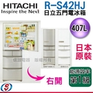 【信源電器】407公升【HITACHI 日立】五門變頻電冰箱(右開) RS42HJ / R-S42HJ