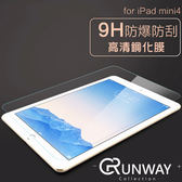 ipad mini 23 鋼化玻璃膜 0.3mm ipad 234 ipad air ipad5 ipad air2 pro9.7 保護膜