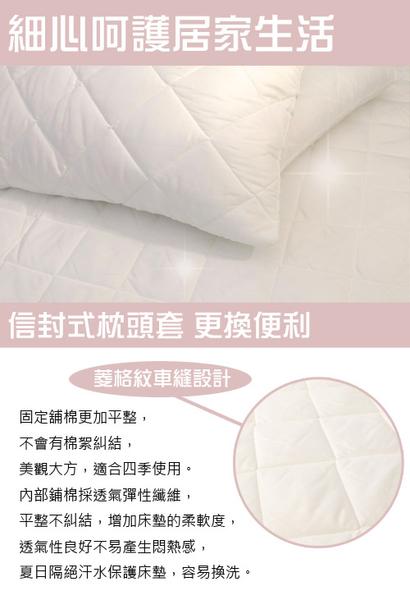 床之戀 台灣製枕頭保潔墊/枕頭套(MG0149)