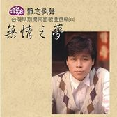 洪榮宏 台灣早期閩南語歌曲選輯 4 無情之夢 CD 免運 (購潮8)