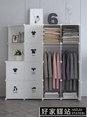 衣櫃 簡約組裝收納家用宿舍塑料簡易現代經濟型衣櫃貼紙組合衣櫥