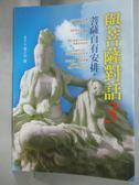 【書寶二手書T4/宗教_IFH】與菩薩對話3-菩薩自有安排_黃子蓉
