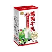 【免運直送】義美牛乳保久乳125g*(24入/箱)【合迷雅好物超級商城】