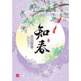 知春(六)