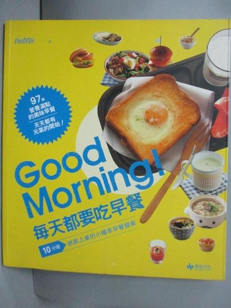 【書寶二手書T8/餐飲_XBW】Good Morning每天都要吃早餐_The Dish