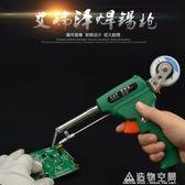 手動焊錫槍槍式自動送錫焊錫機恒溫電烙鐵套裝電焊筆電子焊接工具 名購居家
