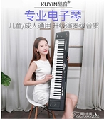 電子琴 電子琴初學者電鋼家用入門兒童成年人便攜式61鍵盤幼師專業88 快速出貨YYS