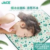 寶寶涼席 JACE嬰兒冰絲枕席透氣新生兒童枕頭套寶寶夏季幼兒園兒童床小涼席 夢藝家