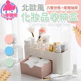 現貨 快速出貨 素色桌面化妝盒帶小抽屜【Y202】辦公桌收納盒 多功能首飾盒儲物盒桌面化妝盒