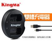【一年保固】KingMa 雙槽充電器 USB雙座充 USB FW-50 FW50 A7 A7SII (KM-023) 屮Z0