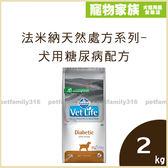 寵物家族-法米納天然處方系列-犬用糖尿病配方2kg
