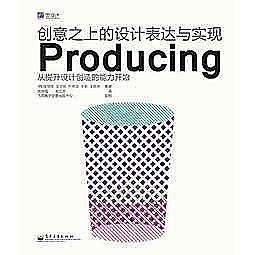 簡體書-十日到貨 R3Y【創意之上的設計表達與實現Producing(全綵)】 9787121172250 電子工業出