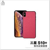 三星S10 SM G975 布藝帆布紋手機殼保護殼全包磨砂防滑純色軟殼保護鏡頭手機套保護套