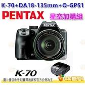 送星空包組 可分期 Pentax K-70 18-135mm + O-GPS1 輕巧小單眼機身富堃公司貨 K70