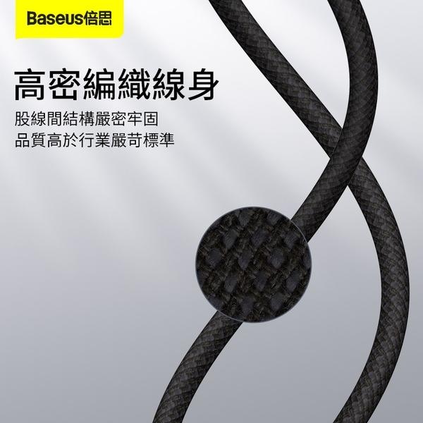 Baseus倍思 蘋果PD快充線 Type-C iPhone 12 ipad 充電線 20W 快充線 傳輸線 數據線