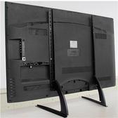 三星普東芝TCL索尼LG液晶電視通用底座桌面腳架臺式座架32-75寸JD 雙12