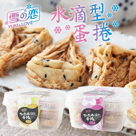 台灣 雪之戀 水滴型蛋捲 160g 蛋捲 餅乾 零食 水滴蛋捲 水滴千層蛋捲 千層脆餅 團購