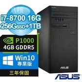 【南紡購物中心】ASUS 華碩 Q370 八核商用繪圖電腦 i7-9700/16G/256G SSD+1TB/P1000/WIN10專業版