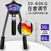 可調臂力器20/60kg男士胸肌健身器材臂力棒30 40公斤擴胸器握力棒  極客玩家  igo