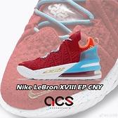 Nike 籃球鞋 LeBron XVIII EP CNY 紅 金 男鞋 18代 LBJ 編織 氣墊 運動鞋 【ACS】 CW3155-600