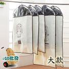 ❖限今日-超取299免運❖大衣款 防塵套 西裝收納 掛袋 衣物收納袋 大衣防【F0065】