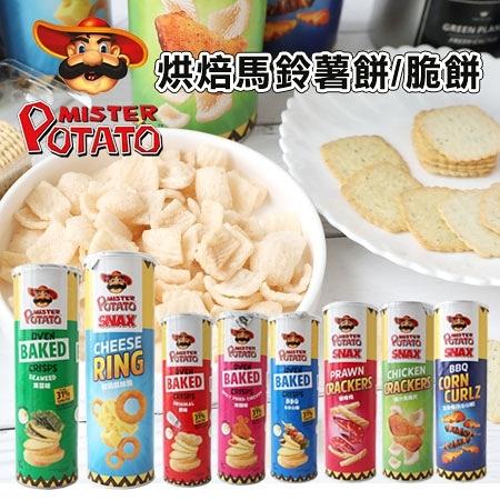 馬來西亞 Mister Potato 薯片先生 烘焙馬鈴薯餅 脆餅 玉米條 起司圈 蝦味條 雞汁片 馬鈴薯餅 MAMEE
