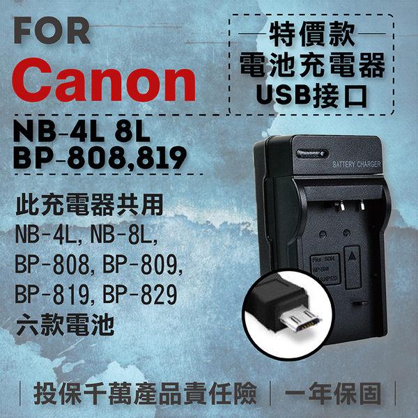 @攝彩@超值USB充 隨身充電器 for Canon NB-4L 行動電源 戶外充 體積小 一年保固