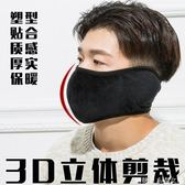 口罩女冬季時尚韓版保暖防寒男加厚加大護耳透氣可清洗易呼吸純棉