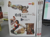 【書寶二手書T6/兒童文學_QFI】永遠的童話_4本合售_附殼_尼爾.菲立普