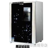 楓花30L60L烘碗機消毒碗櫃立式高溫光波家用商用68L迷你小型杯櫃QM 美芭