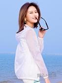 白防曬衣女長袖夏韓版短款冰絲防紫外線透氣薄新款外套防曬衫 夏季狂歡
