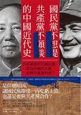 (二手書)國民黨不想提、共產黨不願談的中國近代史:共產黨會取代國民黨,成為中國..