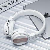 耳機頭戴式無線藍牙重低音耳麥運動音樂電腦遊戲帶麥可線控待機長水晶鞋坊