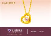 ☆元大鑽石銀樓☆【送情人禮物推薦】J code真愛密碼『點點愛情』金項鍊