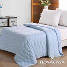 莫代爾針織涼感夏被-HOYACASA 樂活主義 知性藍