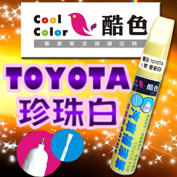 TOYOTA 珍珠白車款專用,酷色汽車補漆筆,各式車色均可訂製,車漆烤漆修補,專業色號調色