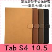 【萌萌噠】三星 Tab S4 (10.5吋) T830 T835  經典商務 復古英倫風簡約款 磨砂系列側翻 休眠支架平板套
