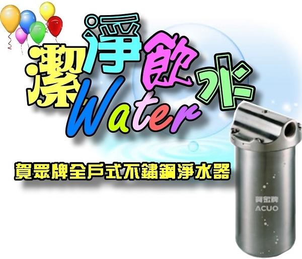 賀眾牌UP-9200SS全戶式不鏽鋼淨水器 全省主要城市免費標準安裝