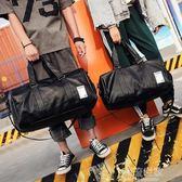 短途旅行包男出差手提包女大容量旅游包簡約行李包袋防水健身包潮『潮流世家』