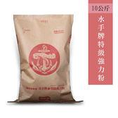 《聯華實業》水手牌特級強力粉/10kg【優選高筋麵粉】~ 有效期限至2019/02/19