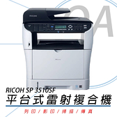 【高士資訊】RICOH 理光 Aficio SP 3510SF A4高速 四合一 黑白雷射 複合機