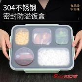 保溫便當盒 不銹鋼保溫飯盒上班族分格便當盒兒童學生分隔型帶飯餐盒帶蓋餐盤 3色 快速出貨