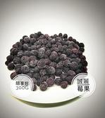 【誠麗莓果】急速冷凍加拿大野生藍莓300克全館滿799免運