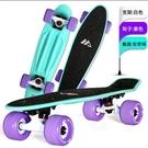 兒童滑板車 小魚板滑板香蕉板兒童四輪滑板車初學者青少年刷街公路板TW【快速出貨八折鉅惠】