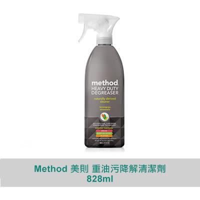 【METHOD 美則】重油污降解清潔劑 828ml