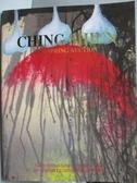 【書寶二手書T6/收藏_QJJ】ChingShiun_二十世紀華人藝術_2006/6/11